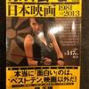 『カルトムービー 日本映画』