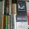 「21日23日・古本屋」北九州市八幡西区黒崎の古本屋・藤井書店