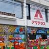 2月2日 石川典行さん生配信&リゼロ レム、ラム生誕祭の横浜市アマテラスに行ってみました