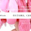 INKlude個展「装咲クロゼット-序詞-」&「それでも僕は、クマを着る。」【終了しました】