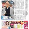 新たな笑い お客さんに届けたい 月亭八方さんが表紙 読売ファミリー7月1日号のご紹介