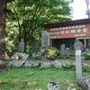 若松街道を行く 良縁に恵まれる若松寺を巡る