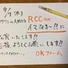 9月7日、RCCイマなまっ!出演します!