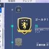 FIFA19    FUT CHAMPIONS(WL)結果vol.1