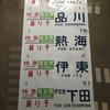 方向幕から辿る 東海道線185系の歴史④