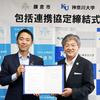 鎌倉市の持続可能なまちづくりに神奈川大学の教授・学生が協力! 包括連携協定を締結