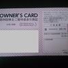 【イオン】株主優待返金で「1,265円」返ってくるらしい!/持っててよかったオーナーズカード!(前編)