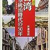 古写真が語る 台湾 日本統治時代の50年