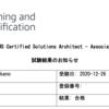 5年ぶりにAWSの資格(SSA)を受験して合格してきた