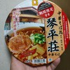 サークルKサンクス限定 東洋水産 マルちゃん 琴平荘 中華そば 食べてみました