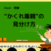 "Zoom開催 ""かくれ毒親""の見分け方"