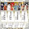 十二月大歌舞伎第二部(歌舞伎座)