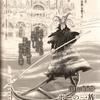 (38)「ユニコーン Vol. 2 ホフマンの舟歌(バルカロール)前編」