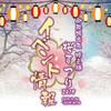 30日から御殿場高原 時之栖で桜まつりが開催されます。