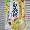 〆まで美味しい白菜鍋(^^♪ アンパンマンで息子の食欲もアップ!!