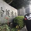 くまモンが震災支援のお礼で沖縄へ