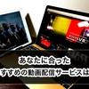 dTV・hulu・U-NEXT 動画定額サービスの特徴比較まとめ!