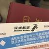 渡航記 中国北京 出国編 深圳航空にのって今年3度目の中国、北京へ。