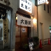【今週のラーメン1935】 中野大勝軒 (東京・中野) ラーメン・太麺
