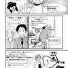 【漫画】AKB総選挙にSEOコンサルタント!『AKB総選挙物語・菅原茉椰編』第2話「キーワードは?」