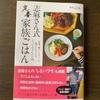 カリスマ家政婦志麻さん式、子育てと料理を楽にするレシピ本