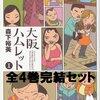 映画レビュー『大阪ハムレット』