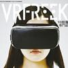 マインドフルネス事業への道 6:VR FREEK Vol.0