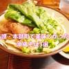 名護・本部町で美味しかった 沖縄そば3選