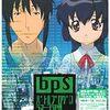 【続編が幻に消えたアニメ】BPS バトルプログラマーシラセ