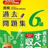 衝突の末に漢字検定8級を申し込む【小3息子】