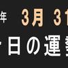 2018年 3月 31日 今日の運勢 (試)
