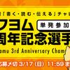 【4日目お題】カクヨム3周年記念選手権~Kakuyomu 3rd Anniversary Championship~