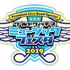『ワールドウィッチーズミュージックフェスタ2019 Premium Live Band Special』行ってきた(感想、レポ的な)