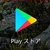 Fire HD 10 第7世代(2017)にGoogle Playストアをインストールする方法!【Wi-Fiのみ】