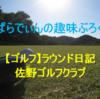 【ゴルフ】ラウンド日記-佐野ゴルフクラブ