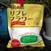 玄米リブレフラワーがアトピーに効果的なわけ