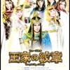 帝国劇場ミュージカル『王家の紋章』