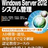amazon Kindle エンジニア向け新着6冊▽プロが教える Windows Server 2012システム管理▽レスポンシブWebデザイン「超」実践デザイン集中講義▽jQuery最高の教科書
