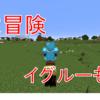 【マインクラフト】 レアバイオーム探しで大冒険!前編 #74