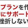 産経オンライン英会話で英語力を身につける【3ヶ月集中プログラム】