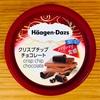 ハーゲンダッツ ミニカップ クリスプチップ チョコレート 【コンビニ】