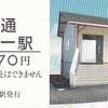 ソシオ流通センター駅開業記念入場券
