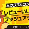 第4回カクヨムWeb小説コンテスト応募受付が終了しました。そして #カクヨムコン4 レビュー応援企画が始まります!【2/1~2/7開催】