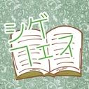 <非公式>加藤シゲアキ作品 読書感想文フェスティバル