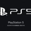 【2020年冬発売予定】PlayStation5最新情報