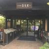 宮沢湖温泉 喜楽里 別邸 行ってきました