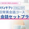 「スタディサプリEnglish」新日常英語コース英会話セットプラン