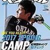 今日のカープ本:『週刊ベースボール 2017年 2/6号』