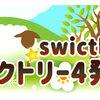 【新作ゲーム】ルーンファクトリー4がswitchで発売!!さらにルーンファクトリー5の制作も決定!!