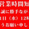 【ペットバルーン・大阪府・中古引き取り(回収)・中古買取・水槽】本日18時までの営業となります。